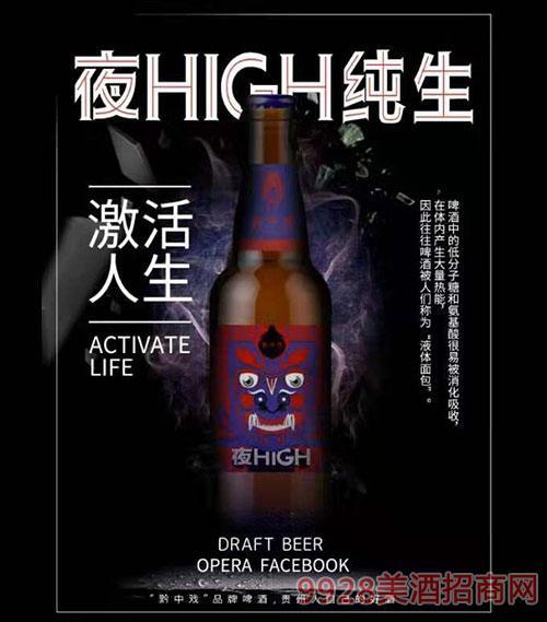黔中戲夜HIGH純生啤酒瓶裝275ml