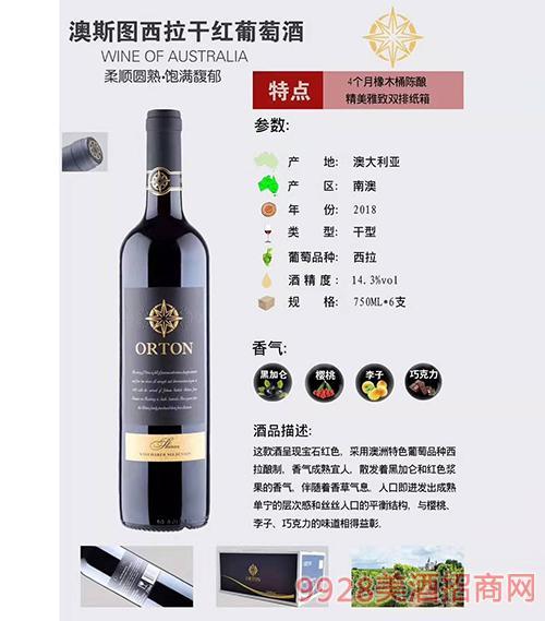 澳斯图西拉干红葡萄酒