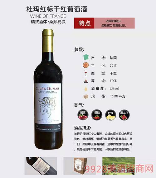杜玛红标干红葡萄酒