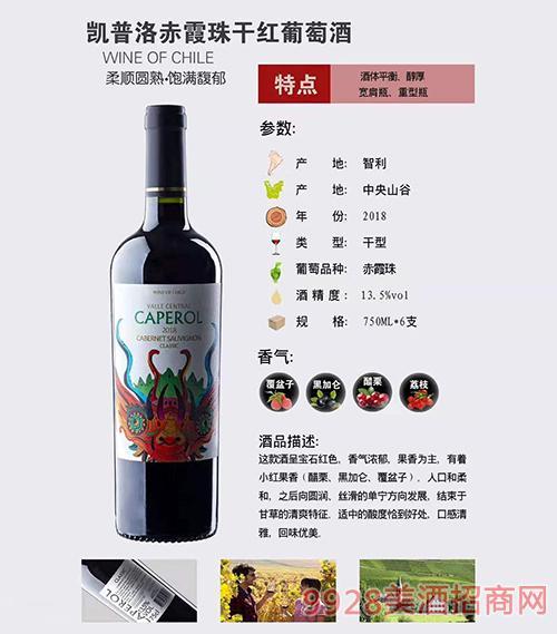 凯普洛赤霞珠干红葡萄酒
