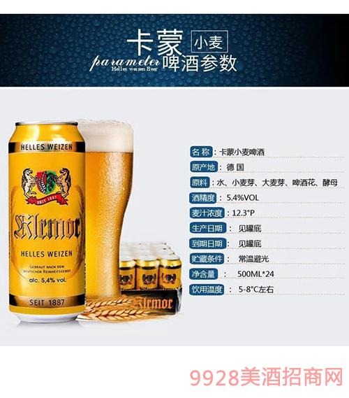 卡蒙小麦啤酒