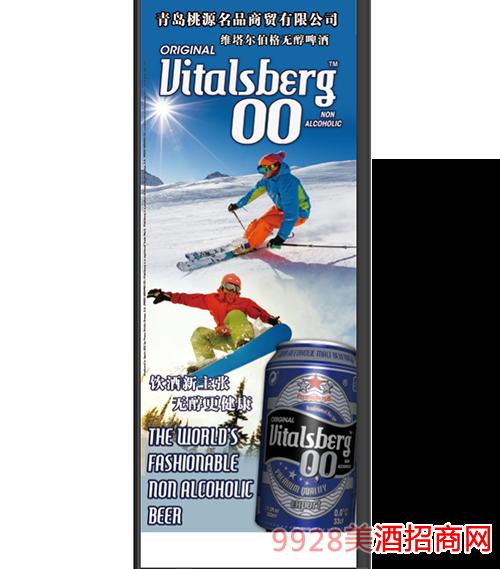 维塔尔伯格无醇啤酒