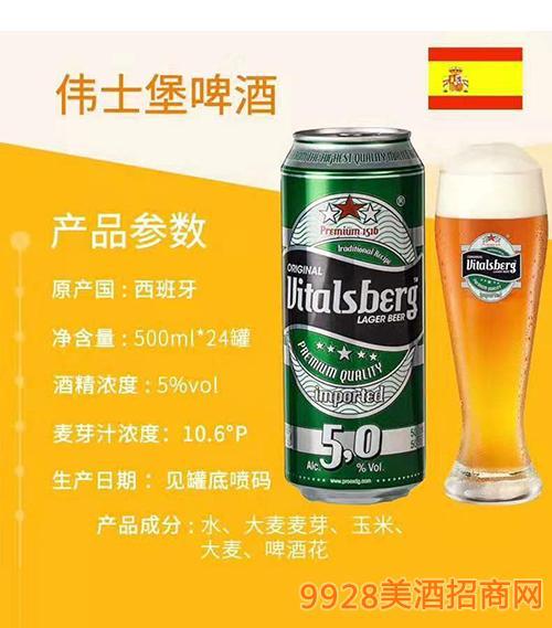伟士堡啤酒