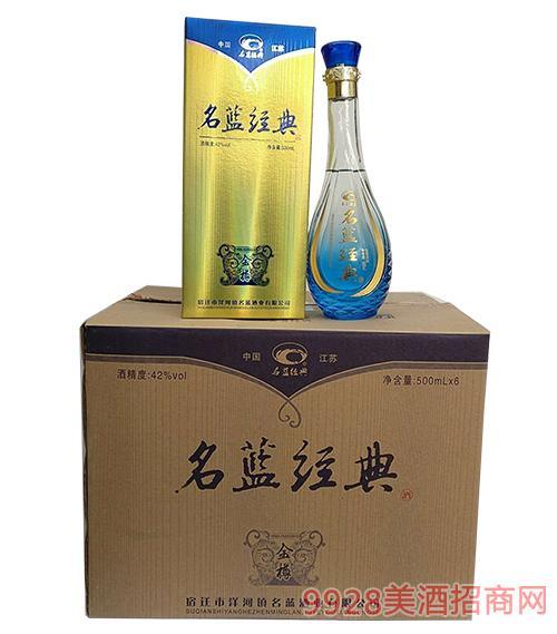 名蓝经典酒金樽