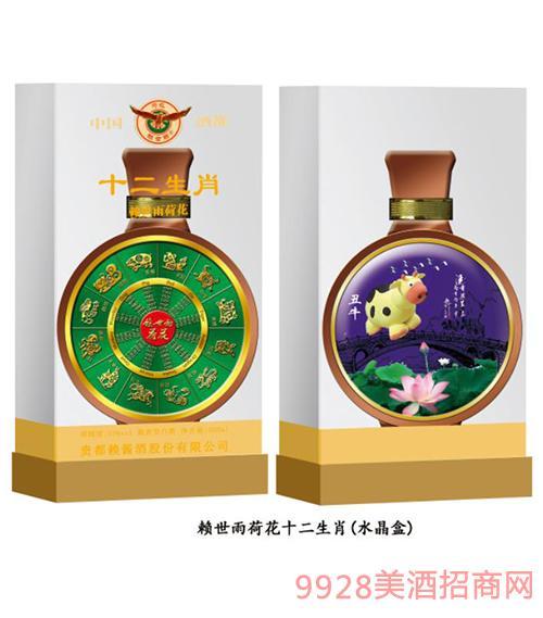 賴世雨荷花酒十二生肖(水晶盒)