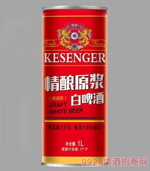凯森格精酿原浆白啤酒
