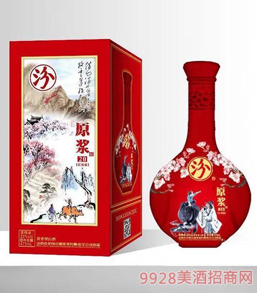 汾原浆酒20红花瓷