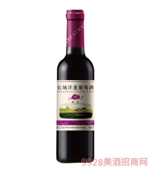 長城洋蔥葡萄酒750ml