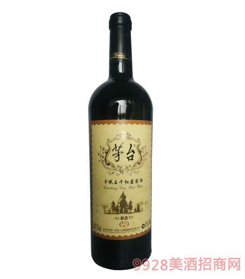 茅臺卡佩王干紅葡萄酒特選12.5度750ml