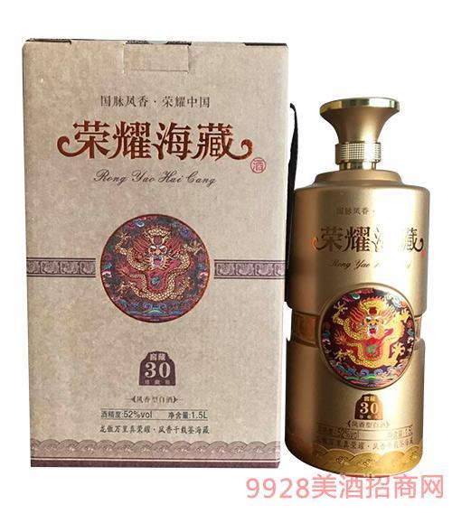 荣耀海藏酒窖藏30-52度1.5L