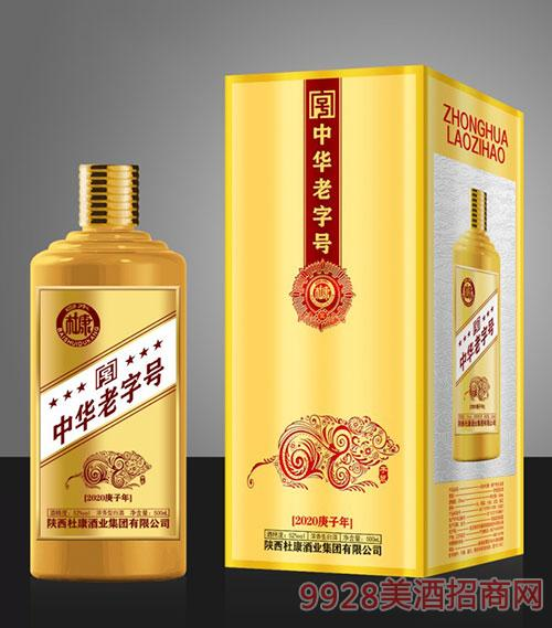 白水杜康酒·庚子年生肖酒52度500ml黄盒