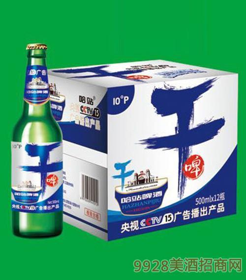 哈站干啤酒500mlx12