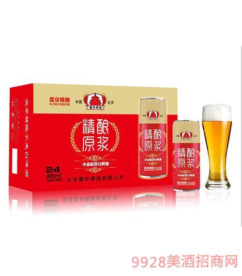 爱京精酿原浆啤酒