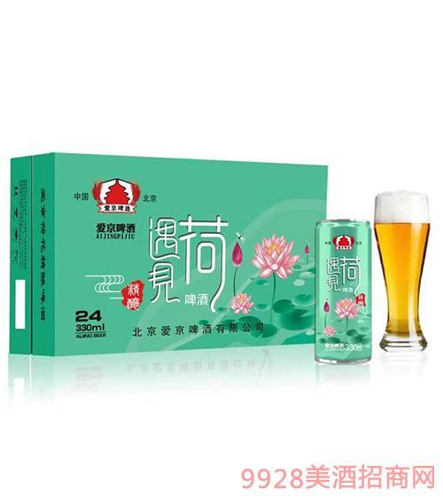 爱京啤酒遇见荷花精酿啤酒330mlx24
