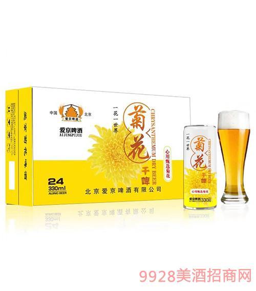 爱京啤酒菊花干啤一花一世界330mlx24