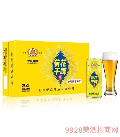 爱京啤酒菊花干啤330mlx24