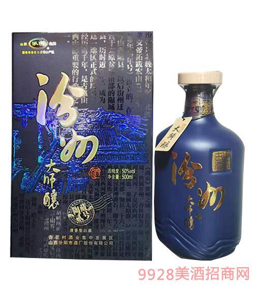 汾州酒大师酿陶藏贰号50度500ml