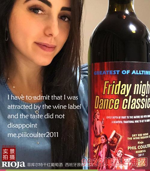 西班牙里奥哈菲库尔特珍藏2011干红葡萄酒 原瓶进口