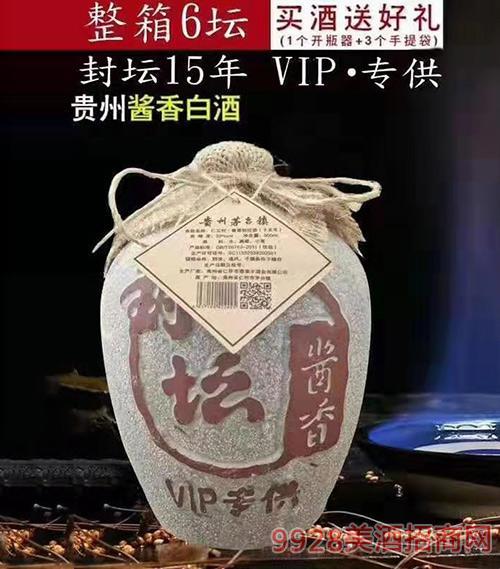 贵州酱酒封坛15年