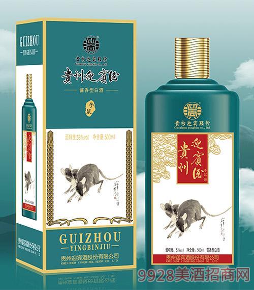 贵州迎宾鼠年生肖酒