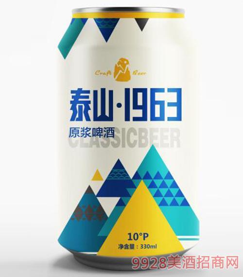 泰山1963原浆啤酒330ml