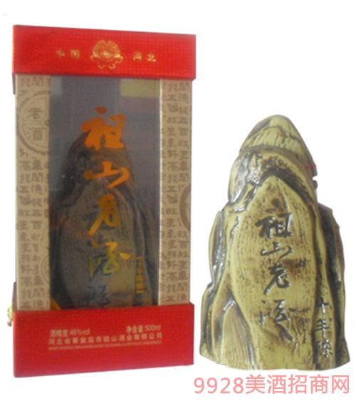 祖山老酒(��十)