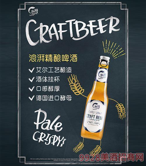浪湃精酿啤酒瓶装330ml