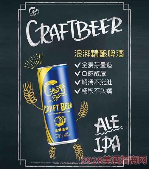 浪湃精酿啤酒罐装330ml