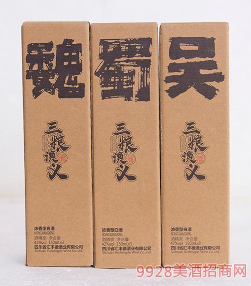 三粮演义酒·魏蜀吴组合装