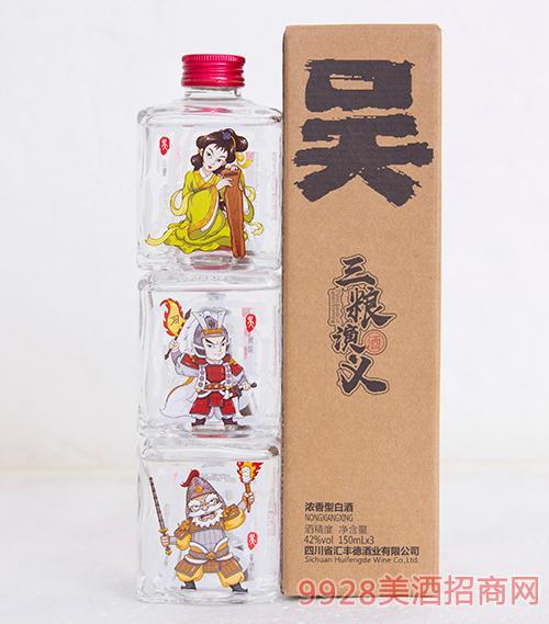 三粮演义酒·吴