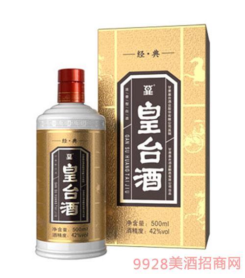 �典皇�_酒