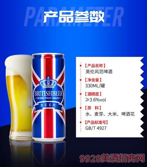 英伦风范啤酒330ml