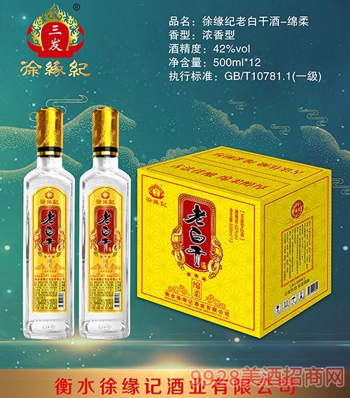 徐��o老白干酒-�d柔42度500ml