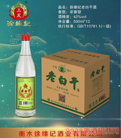 徐��o老白干酒光瓶500ml