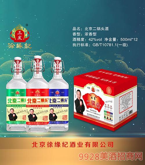 1163北京二锅头酒42度500ml