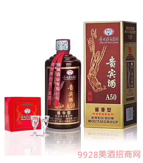 贵宾酒尊品A50-53度500ml