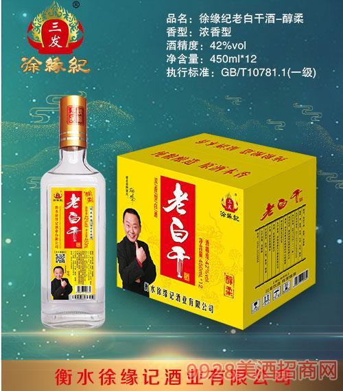 徐��o老白干酒-醇柔42度450ml