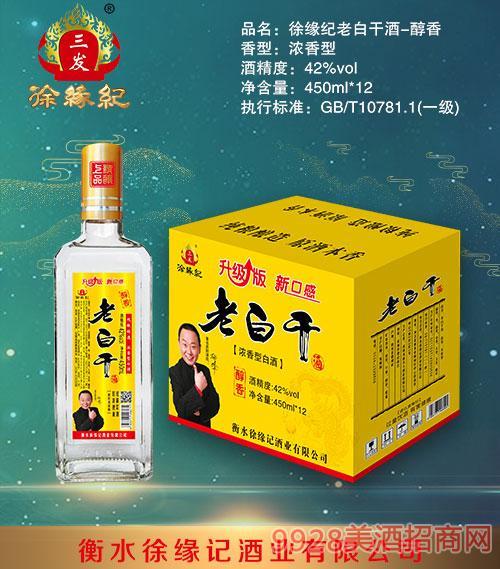 徐��o老白干酒-醇香42度450ml