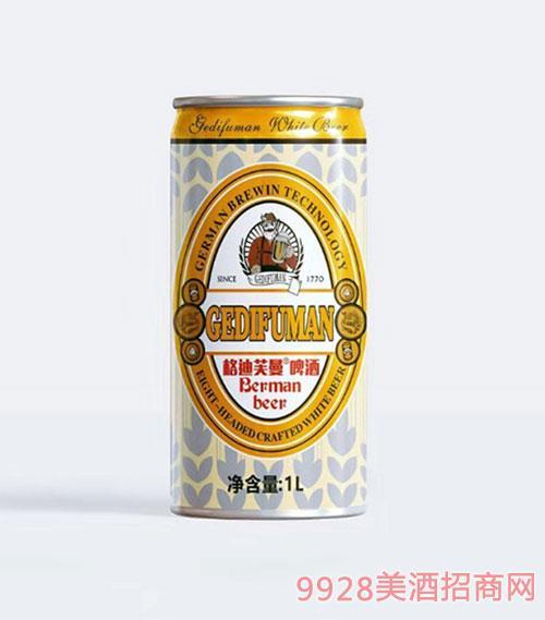 格迪芙曼啤酒1L