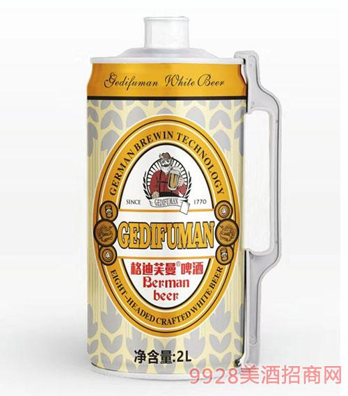 格迪芙曼啤酒2L