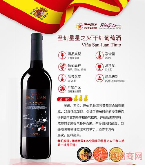 圣幻星星之火干红葡萄酒