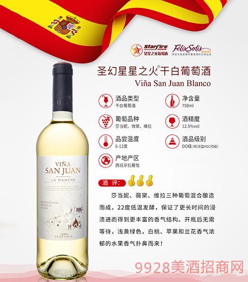 圣幻星星之火干白葡萄酒