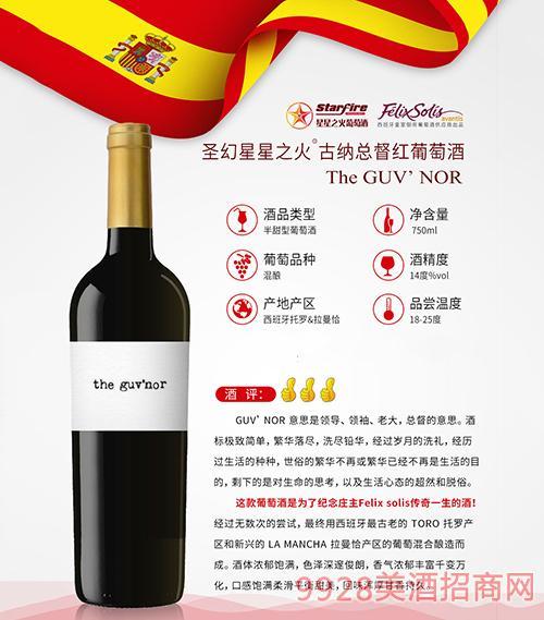 圣幻星星之火古纳总督红葡萄酒