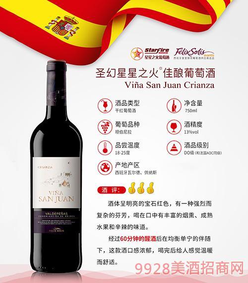 圣幻星星之火佳酿葡萄酒