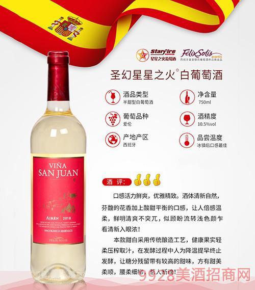 圣幻星星之火白葡萄酒