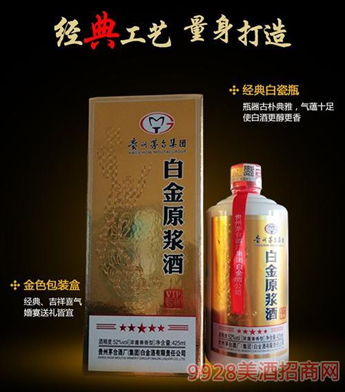白金原浆酒·VIP窖藏