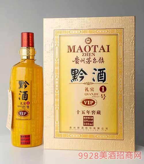 黔酒1号礼宾vip53度500ml
