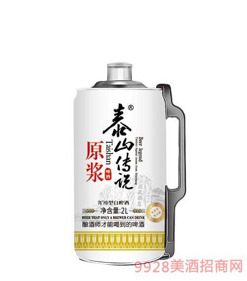 泰山�髡f2L桶原�{白啤酒