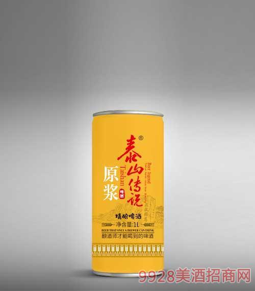 �T山�髡f1L平口桶精�啤酒