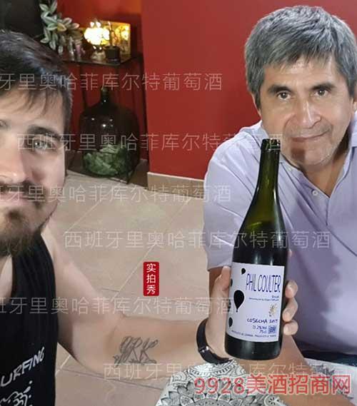 西班牙里奧哈菲庫爾特新生精選2017干紅葡萄酒-原瓶進口